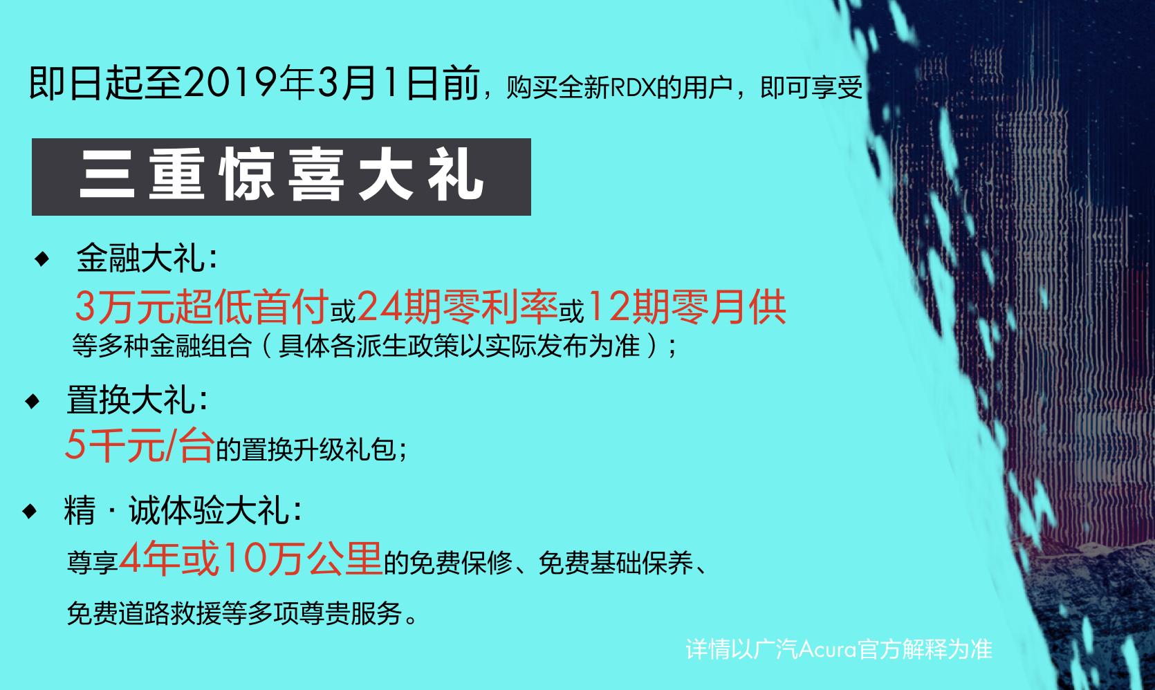 广汽讴歌RDX正式上市 售价32.80-43.80万元