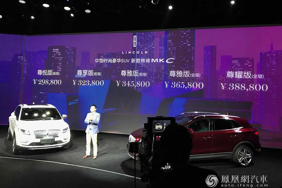 新款林肯MKC上市 售价29.88万起/新家族式设计加持