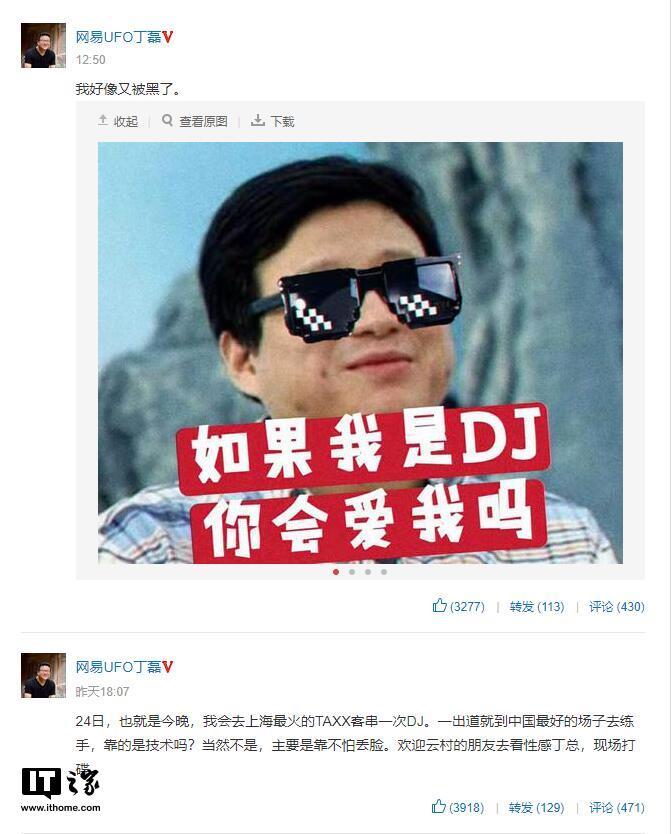 网易丁磊现身酒吧客串DJ打碟 自嘲靠得是不怕丢脸