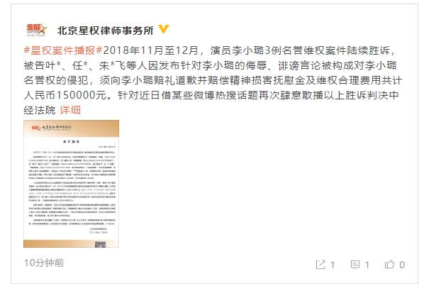 李小璐三例名誉维权案陆续胜诉 被告须赔偿共计15万元