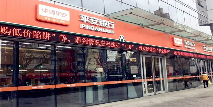 平安银行APP今日上午出现故障 客服:系统升级所致