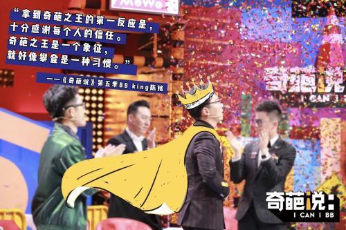 """陈铭获《奇葩说》冠军:马薇薇口中的""""标准人"""""""