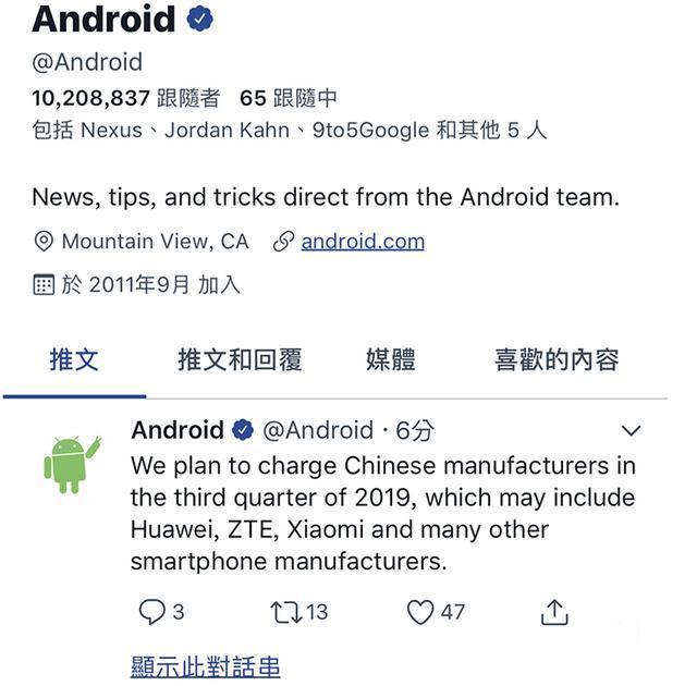 1363亿!谷歌要向中国手机厂商收安卓使用费了