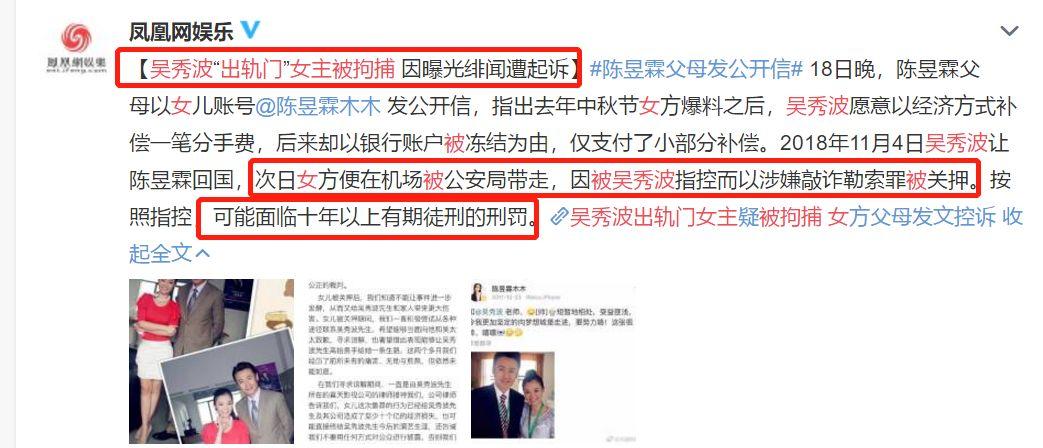 吴秀波报警抓前女友 多少股票头上要绿?(组图)