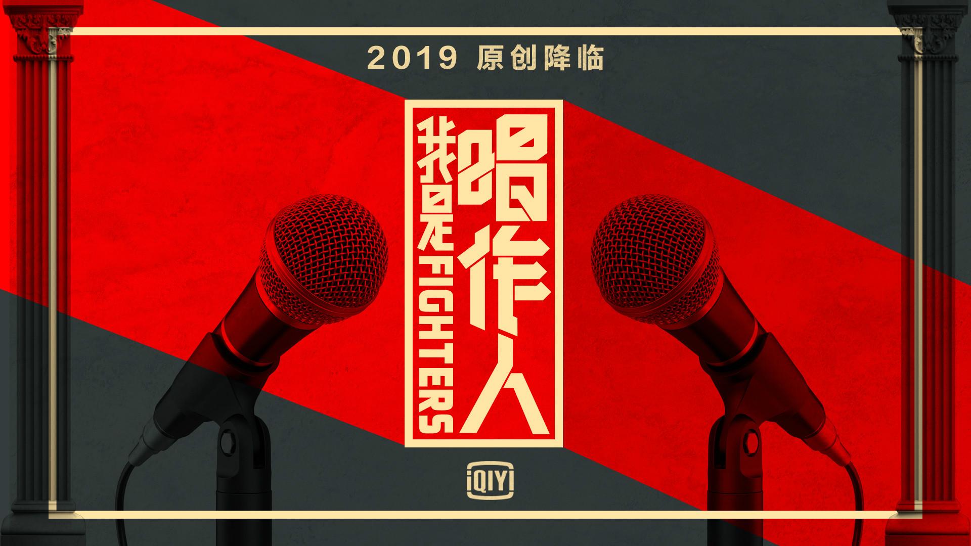 《我是唱作人》重磅官宣 助力挖掘原唱音乐文化_娱乐频道_中国青年网