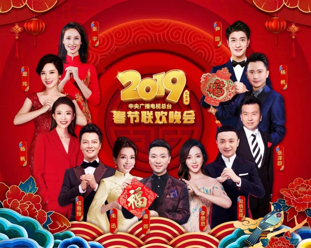 2019年央视春晚主持阵容公布