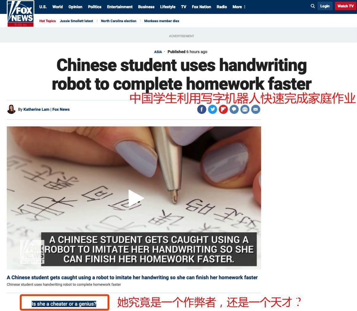 福克斯新闻网报导截图