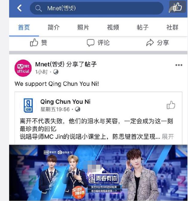 Mnet官方账号截图