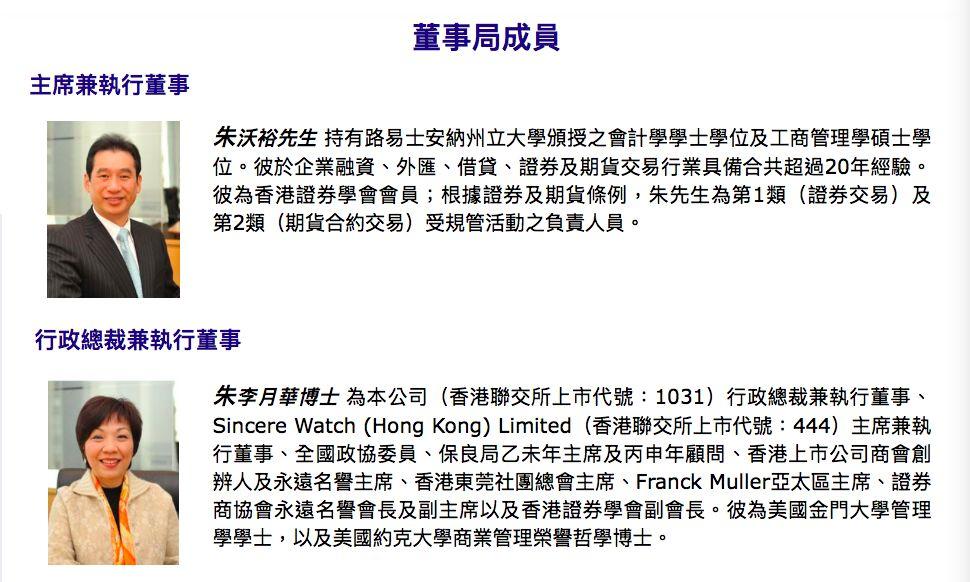 """仅仅1年多,香港女首富身家跌掉一个""""海底捞"""""""