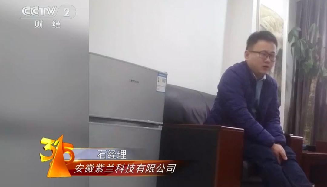 央视3·15晚会点名安徽紫兰科技_合肥警方连夜带走公司负责人