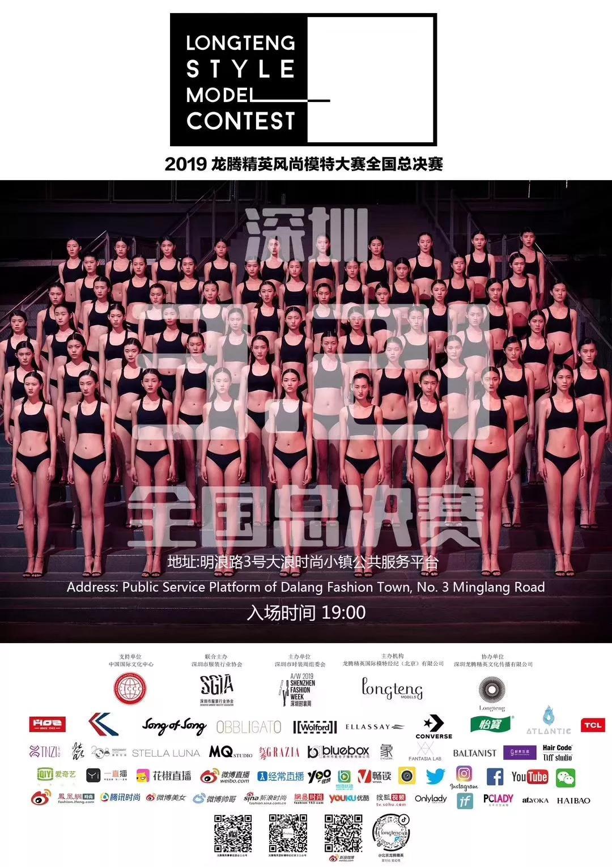 龙腾 小说网 2019龙腾精英风尚模特大赛全国总决赛圆满落幕