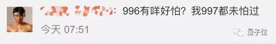 也有人道出了996的真谛: