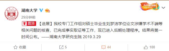 湖南大学回应硕士生涉嫌学术不端:已完成事实取证