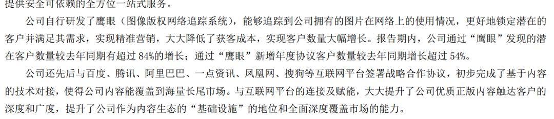 黑洞引发血案!视觉中国栽了,20亿市值灰飞烟灭!