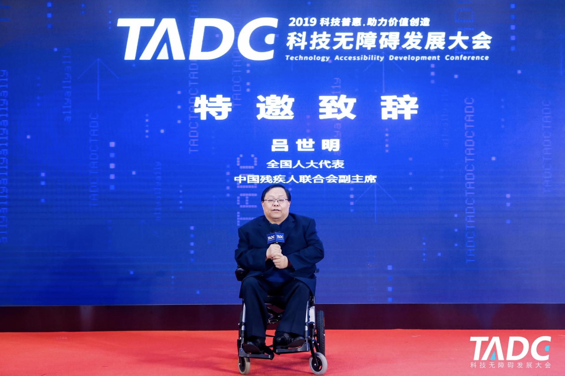 中国残疾人联合会无障碍环境促进办公室主任吕世明先生致辞