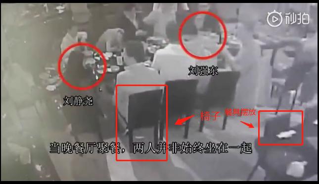 独家 | 网传刘强东案视频可能是真的 我们找到如下证据