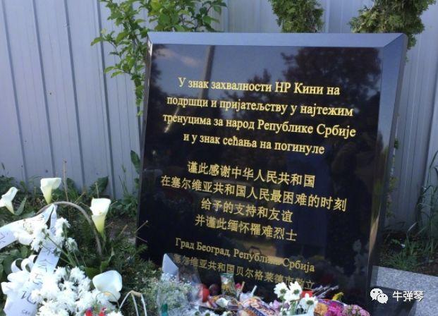 让人热泪盈眶!当年被炸的彩票中国使馆前,现在摆满彩金鲜花