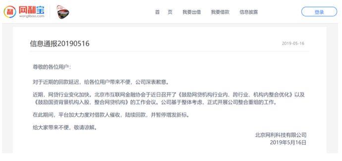 又一IDG系互金折戟:网利宝官宣回款延迟停发新标