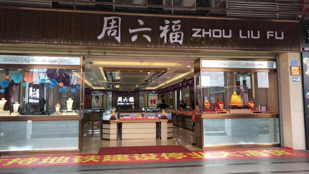"""踩坑正中珠江 """"真假周六福""""商标纠纷持续多年 周六福IPO多变数"""