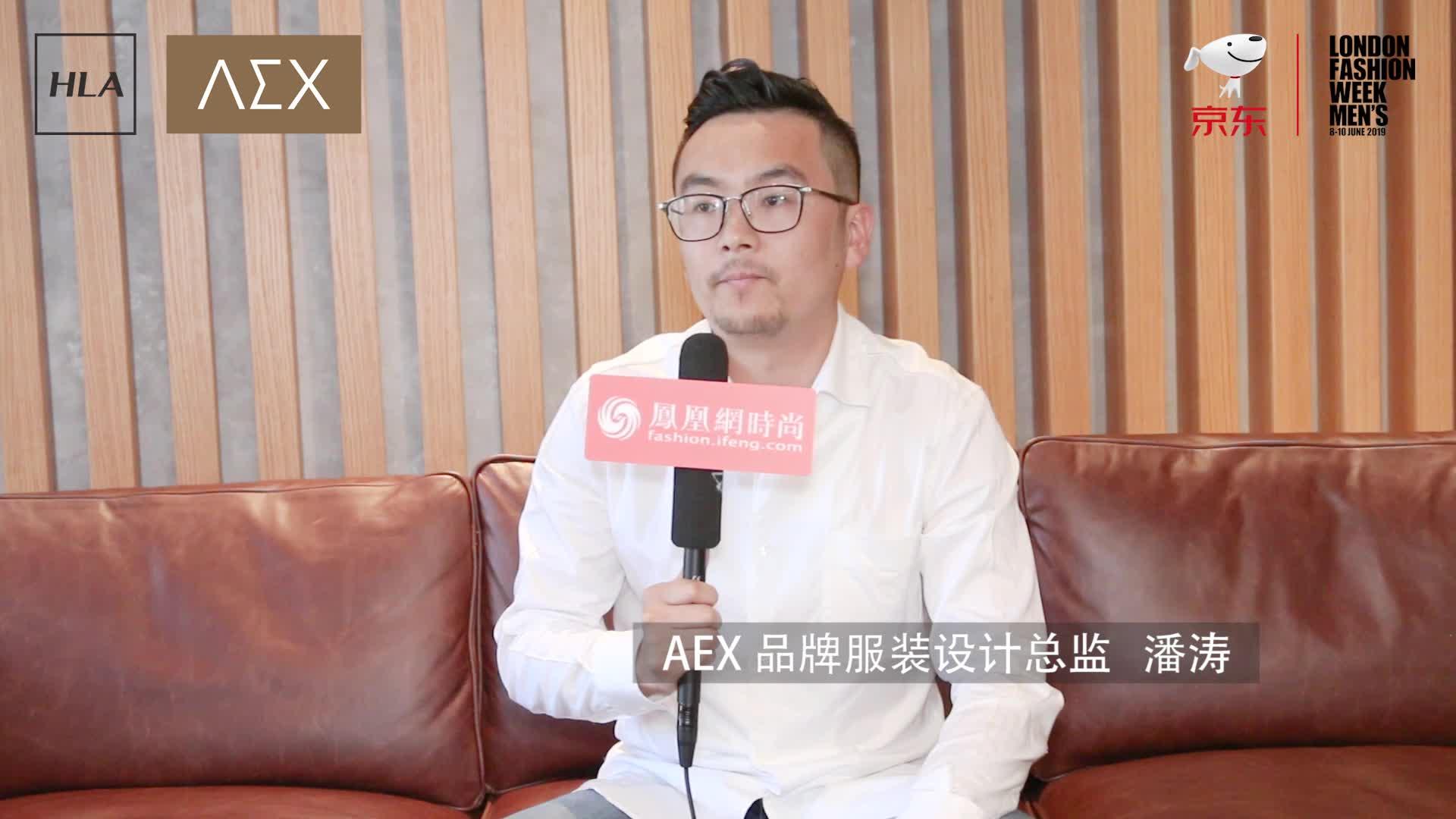 凤凰网时尚专访AEX品牌服装设计总监