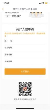 钱方好近商户入驻申请表页面。