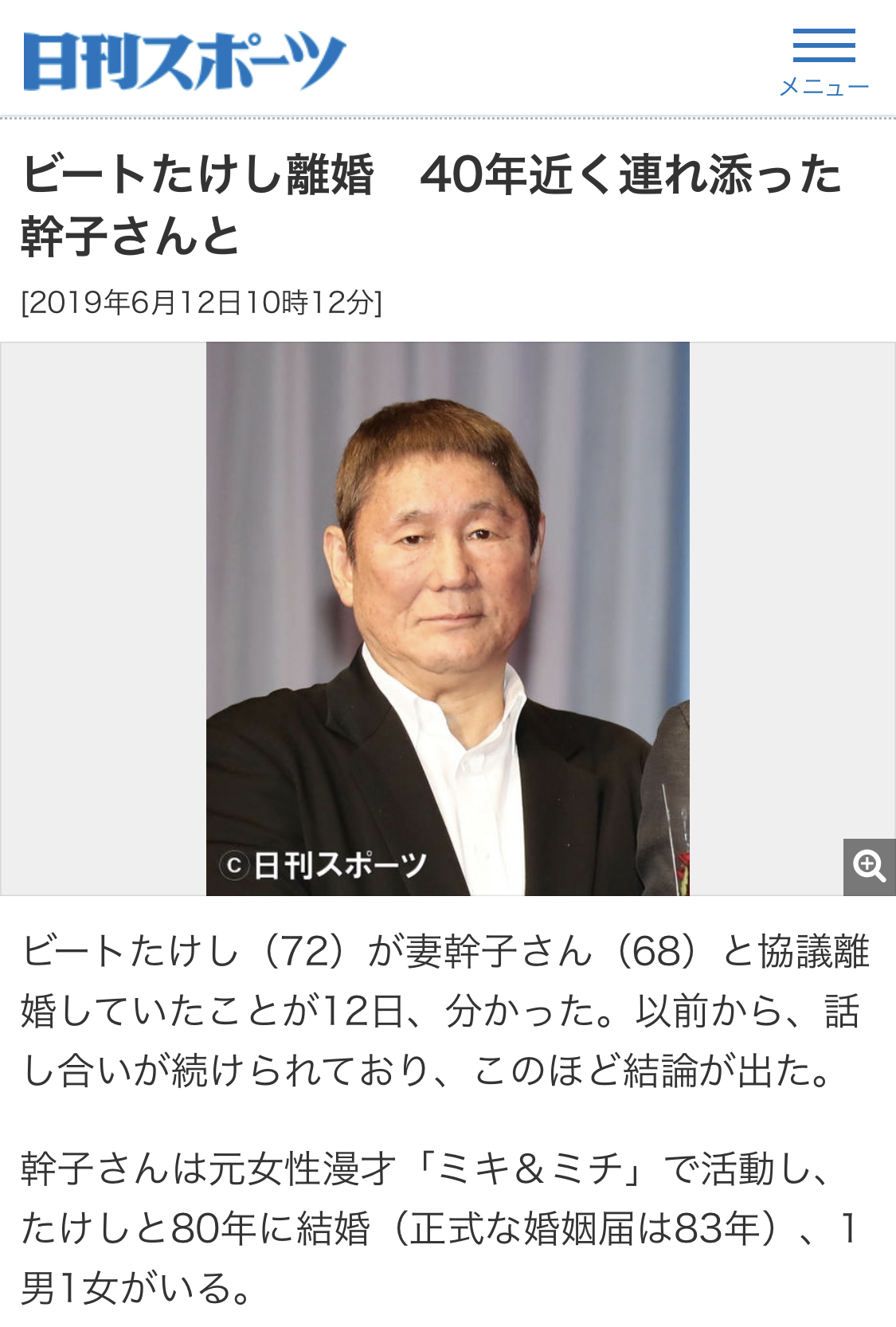 72岁北野武与68岁妻子正式离婚 出轨和私生子的传闻真相曝光