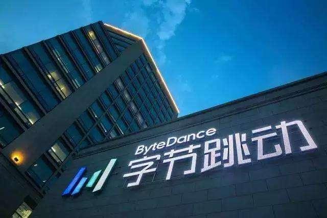 抖音总裁张楠:字节跳动系产品整体MAU已超10亿