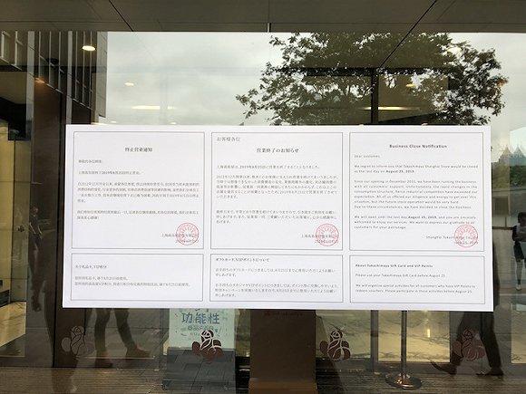 """商场已贴出三种语言版本的""""终止营业通知""""。杨秋月拍摄"""