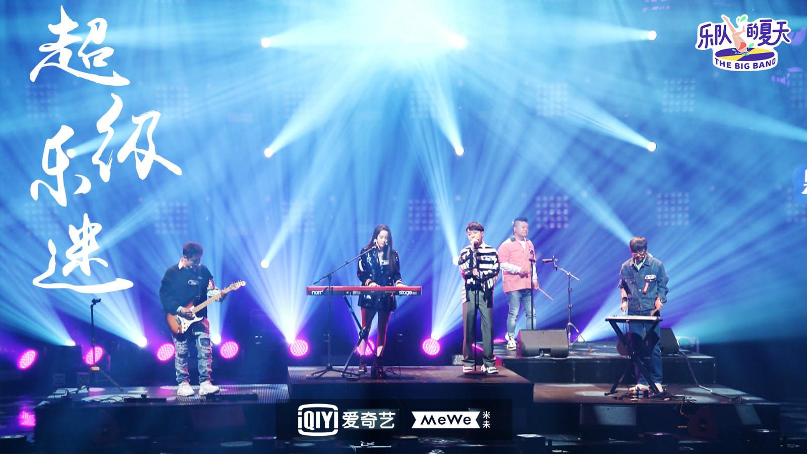 《乐队的夏天》欧阳娜娜以乐器为友 新老乐队争夺8强席位