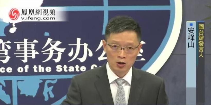 台当局公然插手香港事务 国台办怒斥