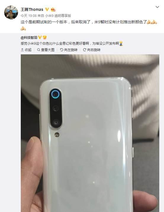 小米9缺失的白色版小米CC9安排上了 7月2日发布