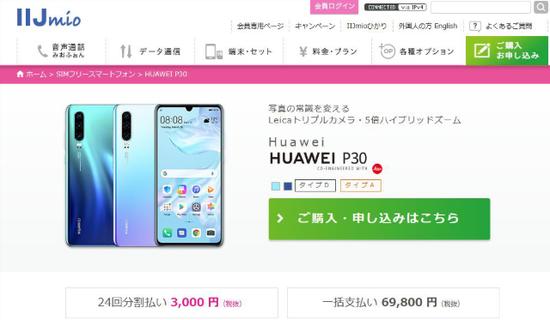 日本將銷售中國華為技術的新款智能手機