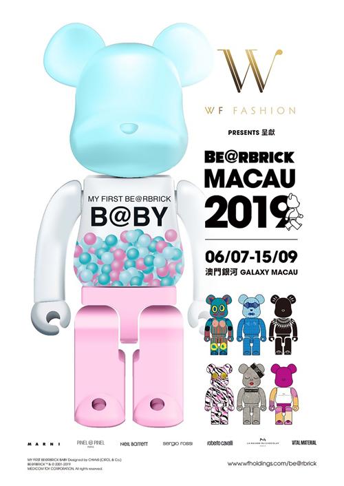 全球首个BE@RBRICK MACAU 2019时尚艺术展登陆「澳门银河」