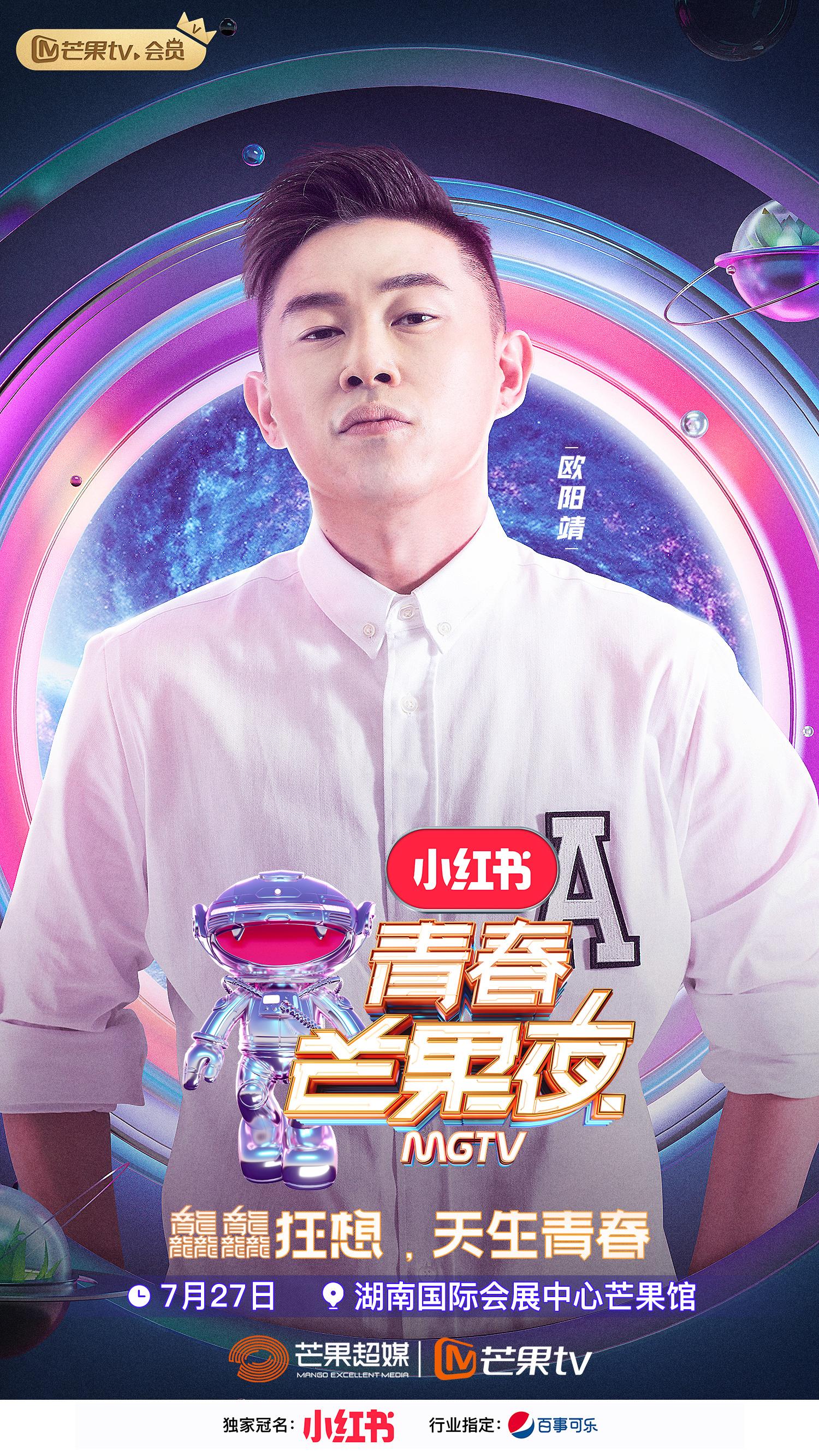 《青春芒果夜》刘宪华惊喜回归 欧阳靖热情饶舌引期待