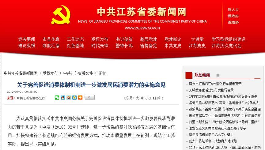 中共江苏省委新闻网截图