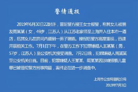 """事件引发舆论哗然,王振华的过往情史,也被媒体和网络""""扒出""""。"""