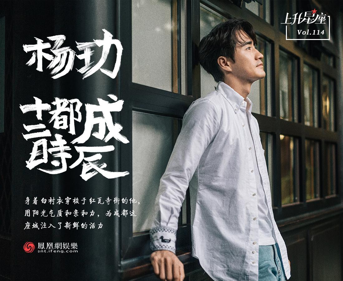 """穿着标志性白衬衫,杨玏来到了成都,感受这座""""来了就不想走""""城市的魅力。通过他的视角,记录下了——在成都,十二时辰里你都可能邂逅什么。"""