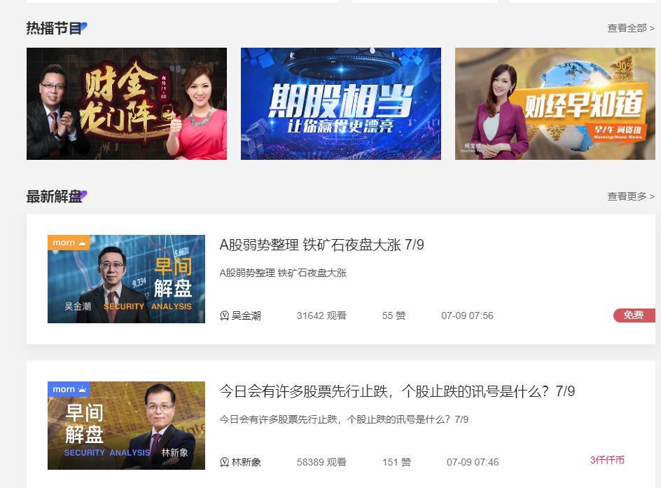 突发,上海12名分析师全被抓!所犯何事?(图)