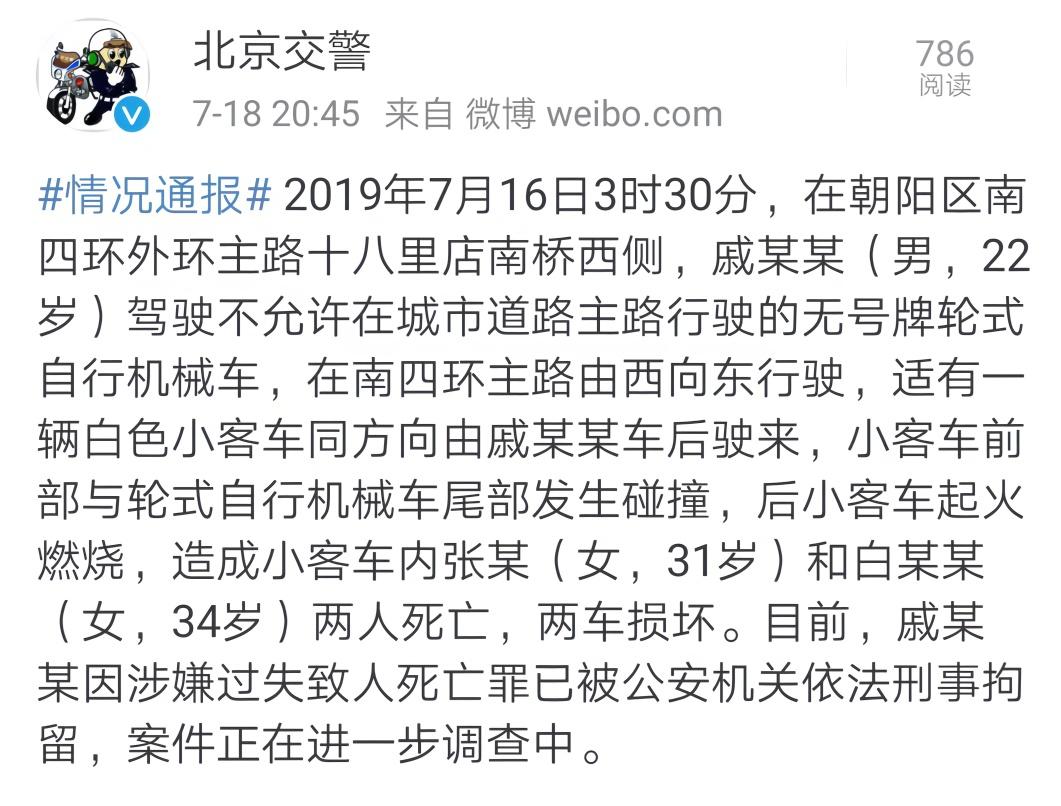 北京车辆追尾起火致2死前车司机未施救被刑拘