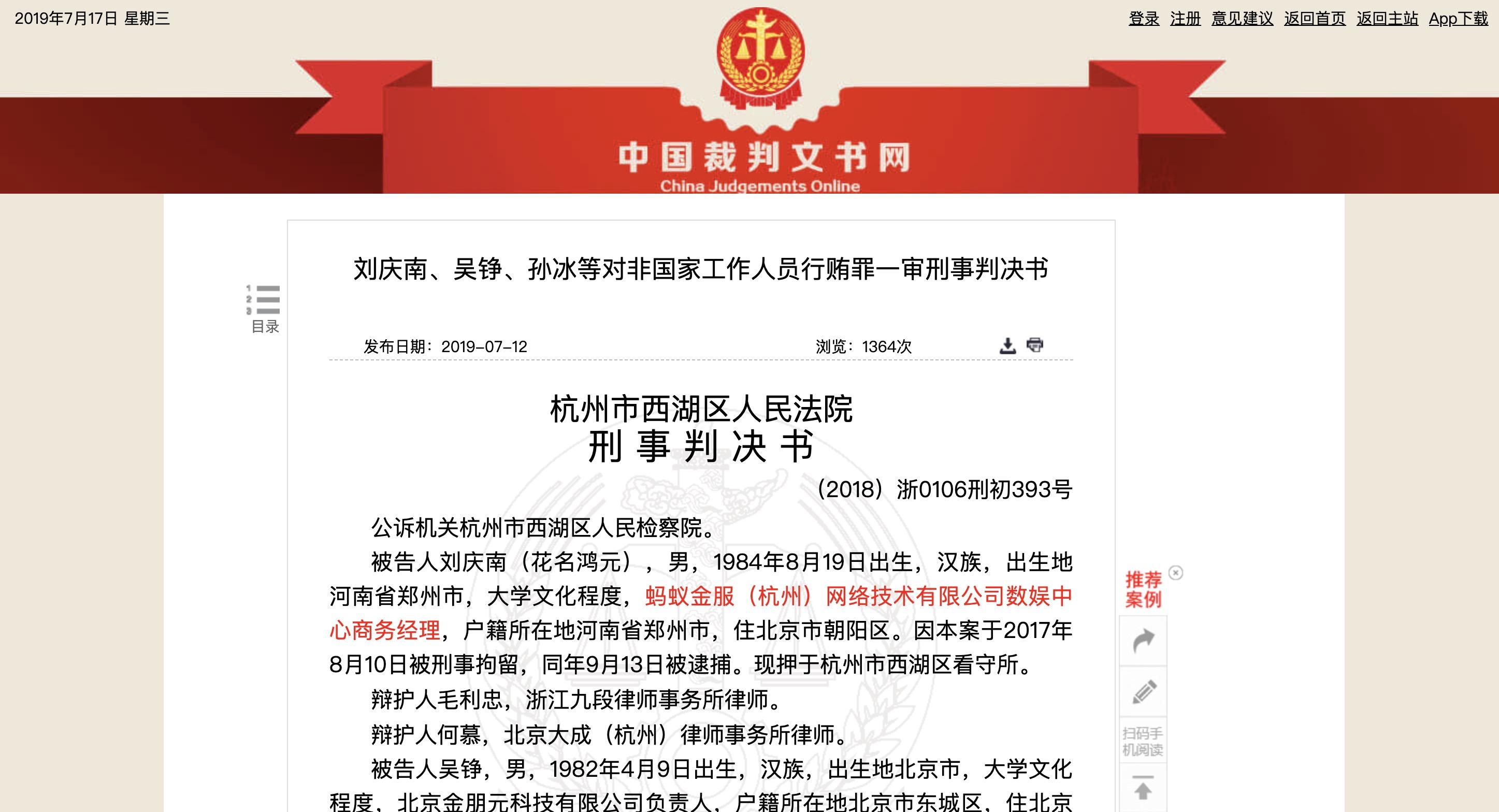 蚂蚁金服员工受贿超1300万元 北京盛付通、金朋元相关负责人涉案