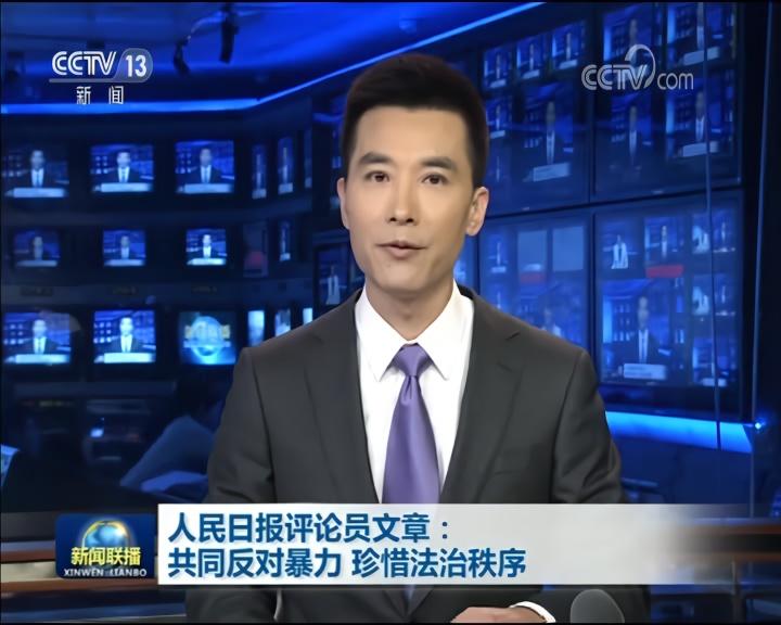 人民日报评论员文章:共同反对暴力 珍惜法治秩序