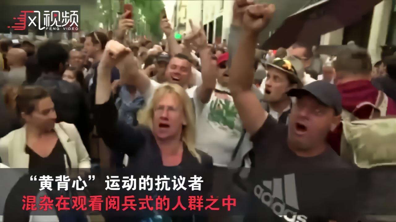 法国国庆阅兵日遭黄背心入侵示威 175名示威者被捕