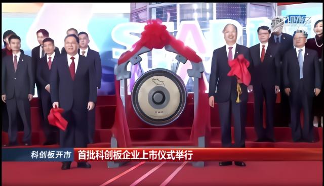 视频│科创板鸣锣开市!中国资本市场开启划时代新篇章
