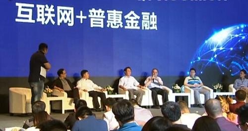 中国金融网论坛_中国互联网金融青岛高峰论坛举行 聚焦普惠金融_凤凰青岛