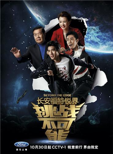 挑战不���_长安福特锐界《挑战不可能》第二季,10月30日起cctv-1