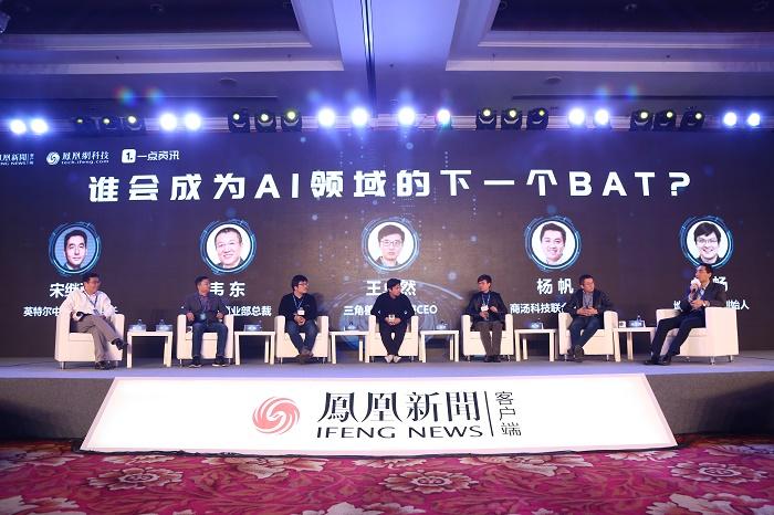凤凰网江苏_2017凤凰网科技峰会:谁会成为ai领域的下一个bat?