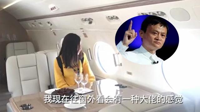 马云私人飞机内部画面曝光