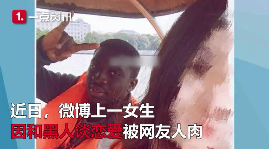 黑人大战中国女孩视频_女孩与黑人男友秀恩爱 遭数千网友辱骂人肉