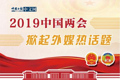 期待中国释放更多积极信号——海外人士关注两会召开