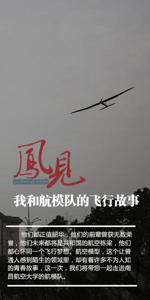 """凤见第161期:我和航模队的飞行故事""""width=""""300"""""""